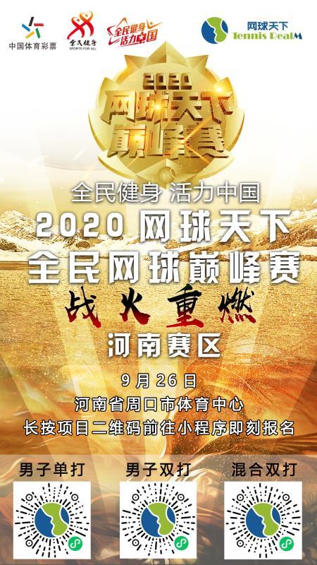 2020全民健身活力中国·网球天下全民网球巅峰赛河南分赛区(图2)