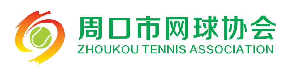 """2020""""体彩杯""""中原六市网球邀请赛(图2)"""