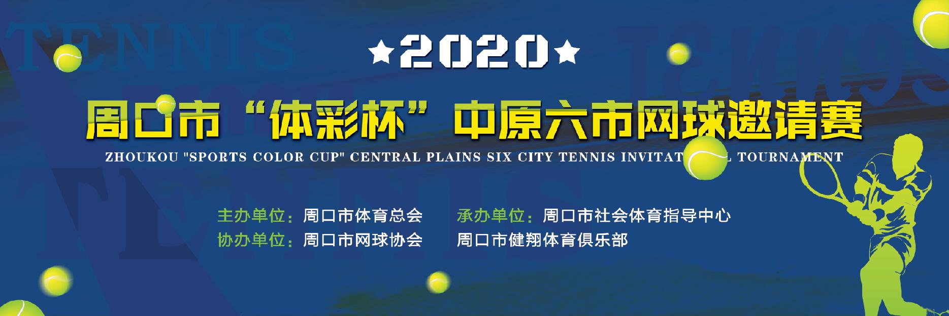 """2020""""体彩杯""""中原六市网球邀请赛(图1)"""